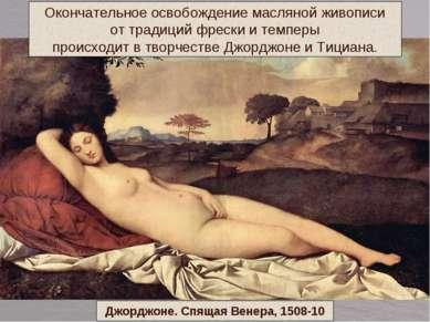 Окончательное освобождение масляной живописи от традиций фрески и темперы про...