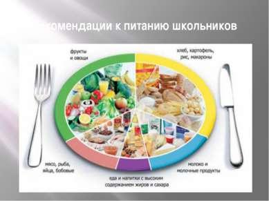 Рекомендации к питанию школьников Прием пищи 4-5 раз в день Обязательно употр...