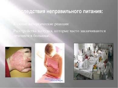 Последствия неправильного питания: Кожные аллергические реакции Расстройства ...