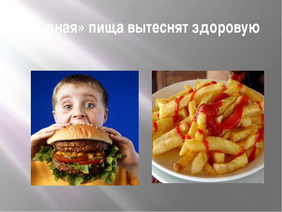 «Модная» пища вытеснят здоровую