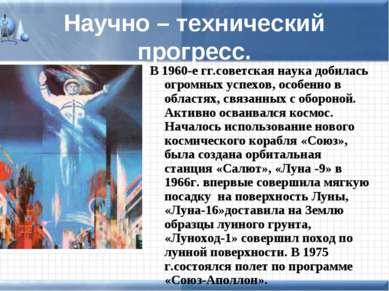Научно – технический прогресс. В 1960-е гг.советская наука добилась огромных ...