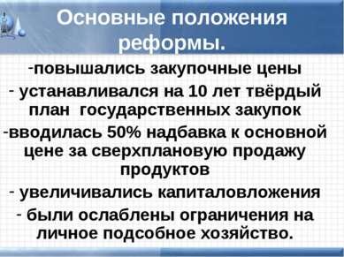 Основные положения реформы. повышались закупочные цены устанавливался на 10 л...