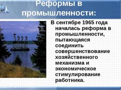 Реформы в промышленности: В сентябре 1965 года началась реформа в промышленно...