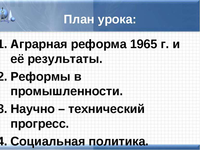 План урока: Аграрная реформа 1965 г. и её результаты. Реформы в промышленност...