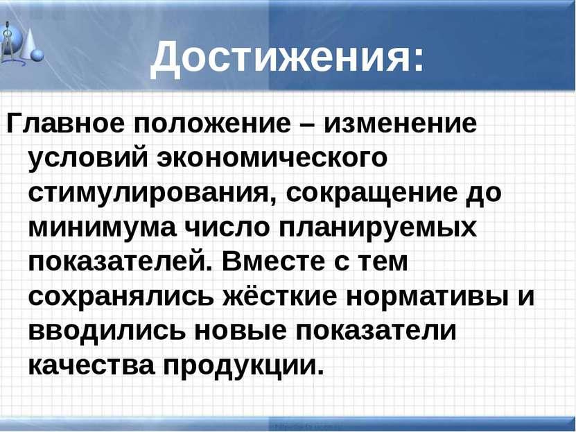 Достижения: Главное положение – изменение условий экономического стимулирован...
