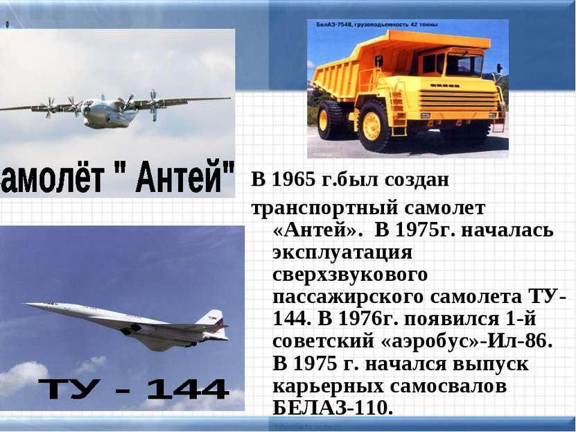 В 1965 г.был создан транспортный самолет «Антей». В 1975г. началась эксплуата...