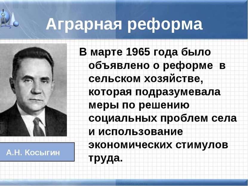 Аграрная реформа В марте 1965 года было объявлено о реформе в сельском хозяйс...