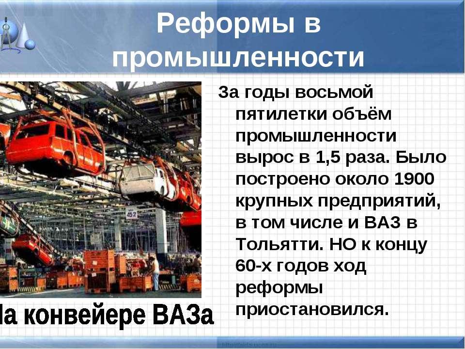 Реформы в промышленности За годы восьмой пятилетки объём промышленности вырос...