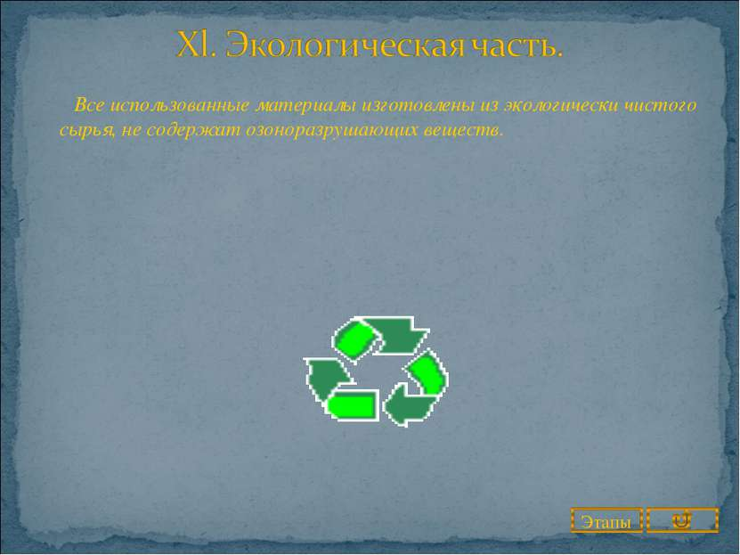 Все использованные материалы изготовлены из экологически чистого сырья, не со...