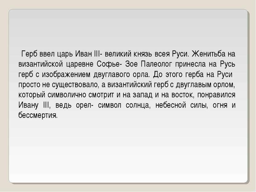 Герб ввел царь Иван III- великий князь всея Руси. Женитьба на византийской ца...