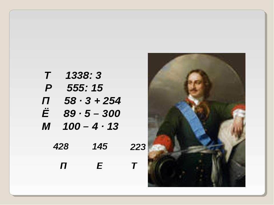 Т 1338: 3 Р 555: 15 П 58 · 3 + 254 Ё 89 · 5 – 300 М 100 – 4 · 13 428 П 223 Е ...
