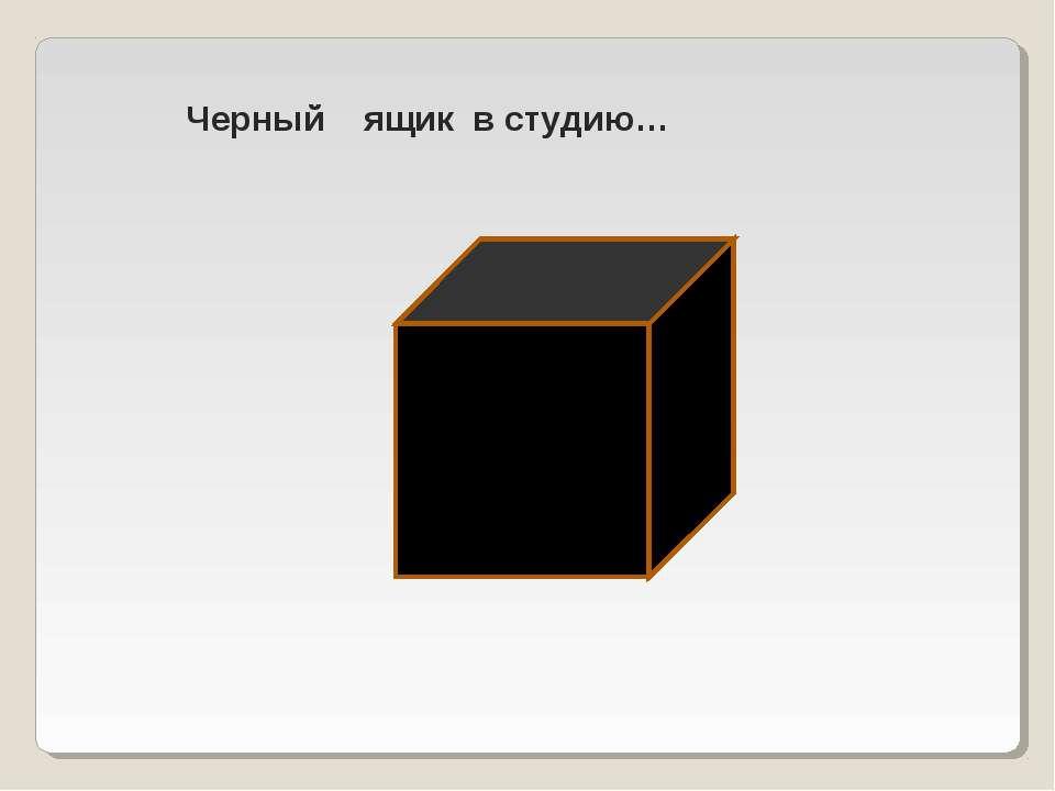 Черный ящик в студию…