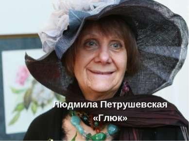Людмила Петрушевская «Глюк»