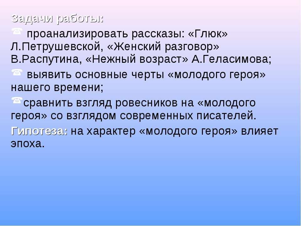 Задачи работы: проанализировать рассказы: «Глюк» Л.Петрушевской, «Женский раз...