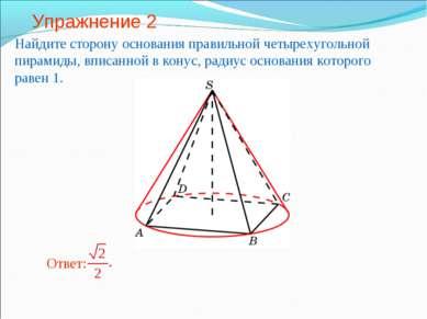 Упражнение 2 Найдите сторону основания правильной четырехугольной пирамиды, в...
