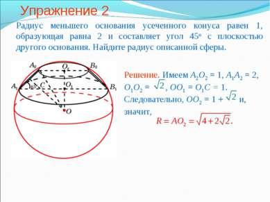 Упражнение 2 Радиус меньшего основания усеченного конуса равен 1, образующая ...