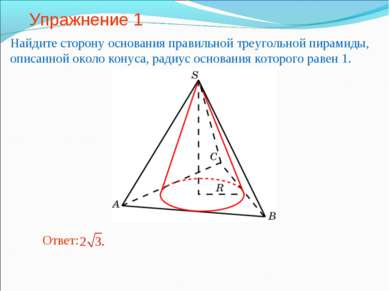 Упражнение 1 Найдите сторону основания правильной треугольной пирамиды, описа...