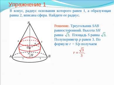 Упражнение 1 В конус, радиус основания которого равен 1, а образующая равна 2...