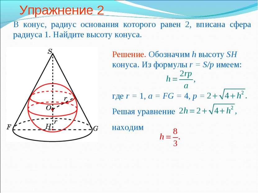 Упражнение 2 В конус, радиус основания которого равен 2, вписана сфера радиус...
