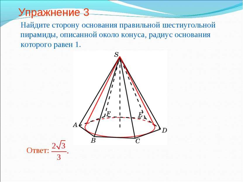 Упражнение 3 Найдите сторону основания правильной шестиугольной пирамиды, опи...