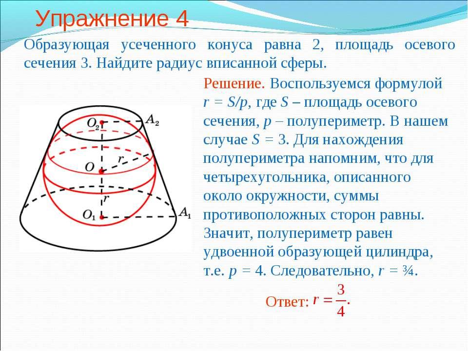 Упражнение 4 Образующая усеченного конуса равна 2, площадь осевого сечения 3....