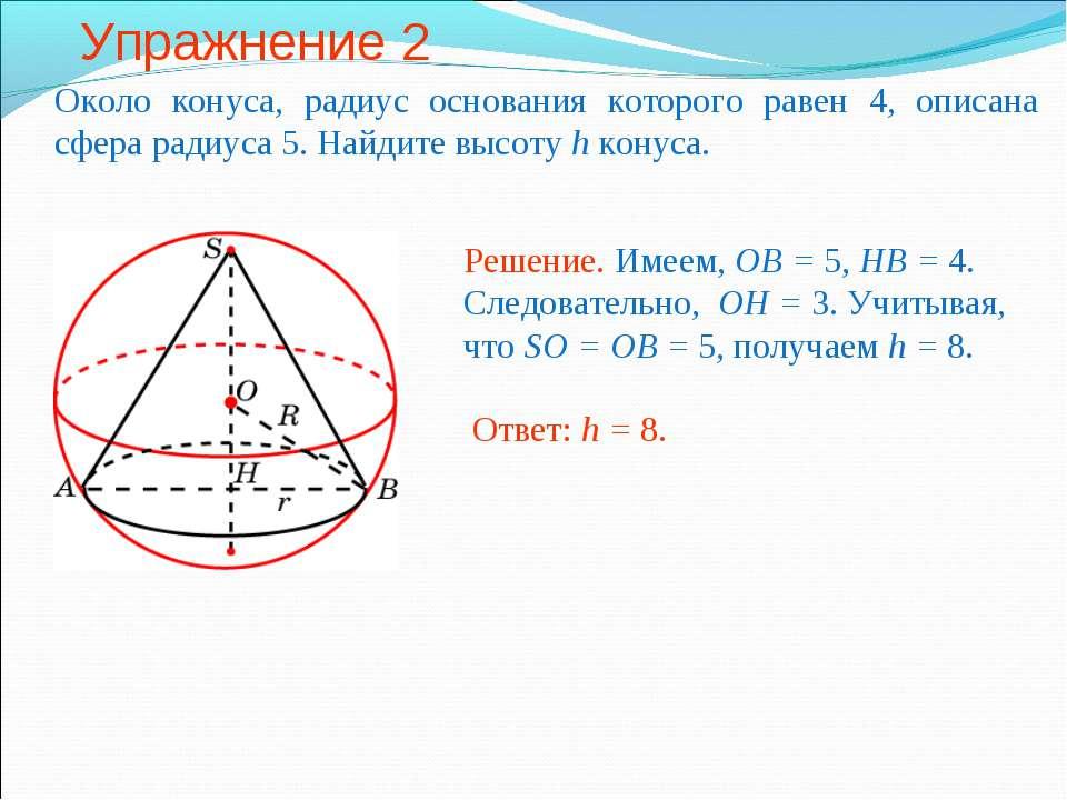 Упражнение 2 Около конуса, радиус основания которого равен 4, описана сфера р...