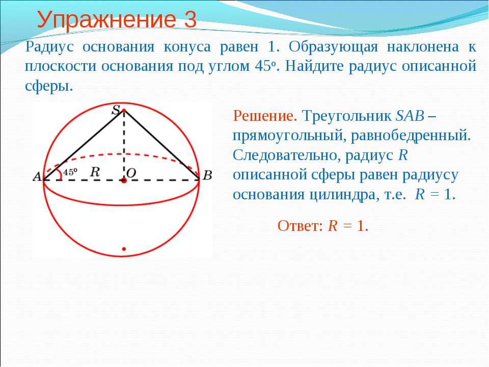 Упражнение 3 Радиус основания конуса равен 1. Образующая наклонена к плоскост...