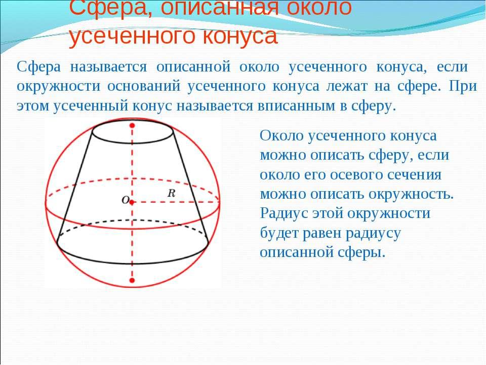 Сфера, описанная около усеченного конуса Сфера называется описанной около усе...