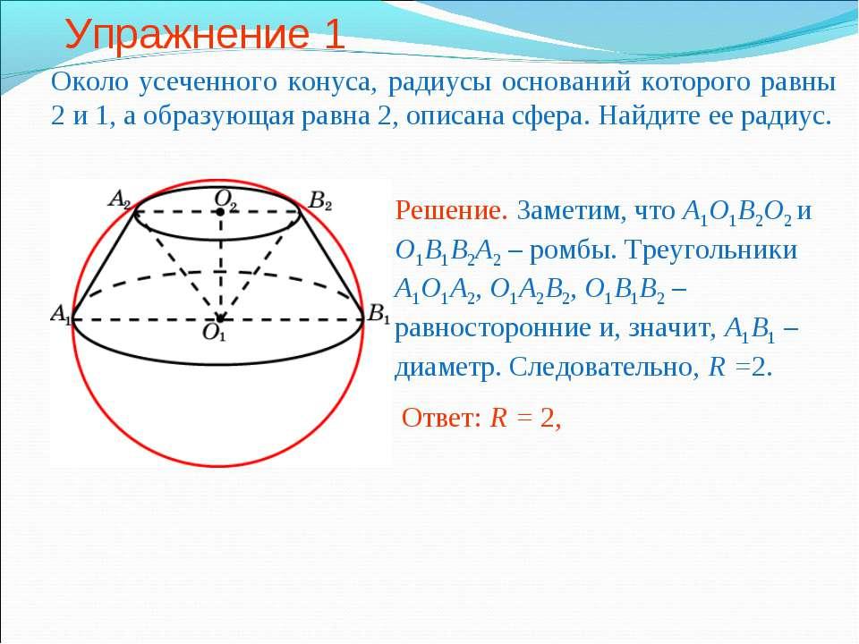 Упражнение 1 Около усеченного конуса, радиусы оснований которого равны 2 и 1,...