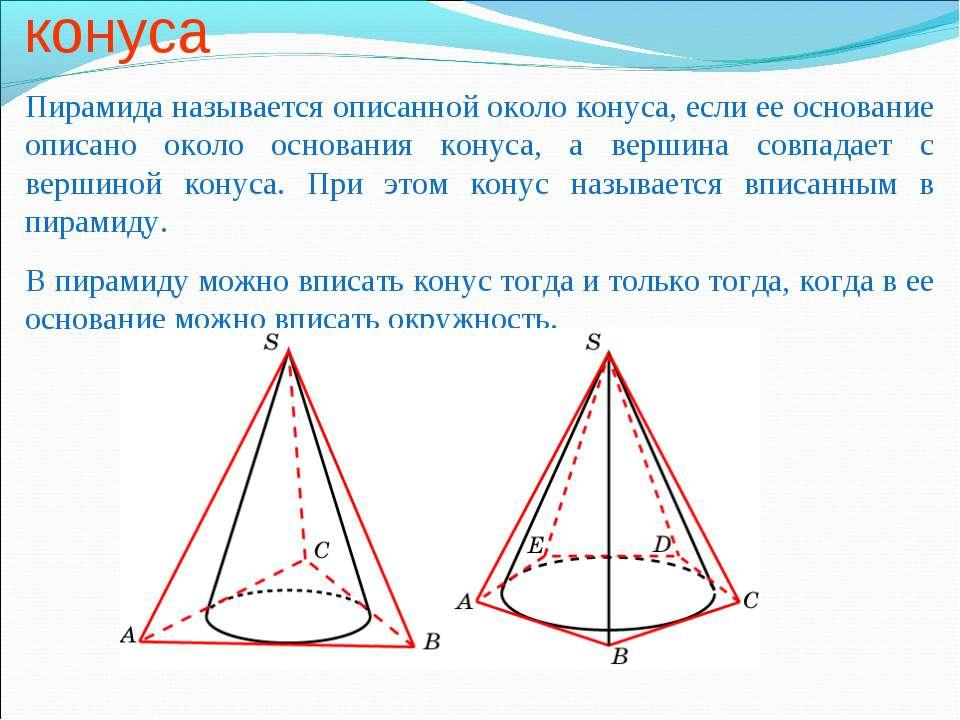 Пирамида, описанная около конуса Пирамида называется описанной около конуса, ...