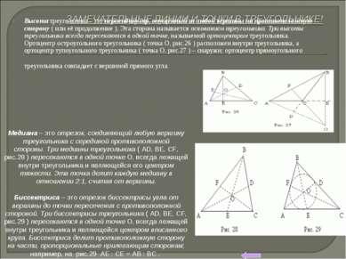 Высотатреугольника - этоперпендикуляр,опущенный из любой вершины на против...