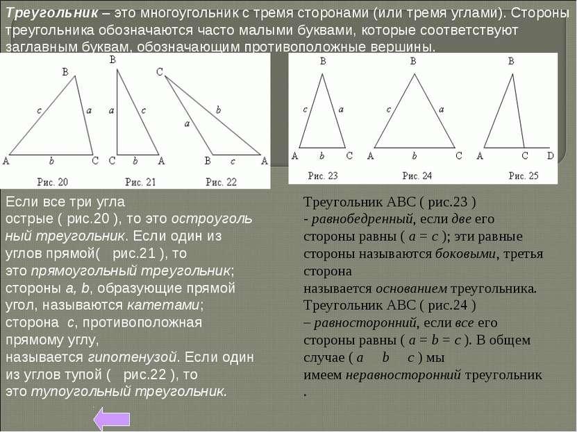 Треугольник– это многоугольник с тремя сторонами (или тремя углами). Стороны...