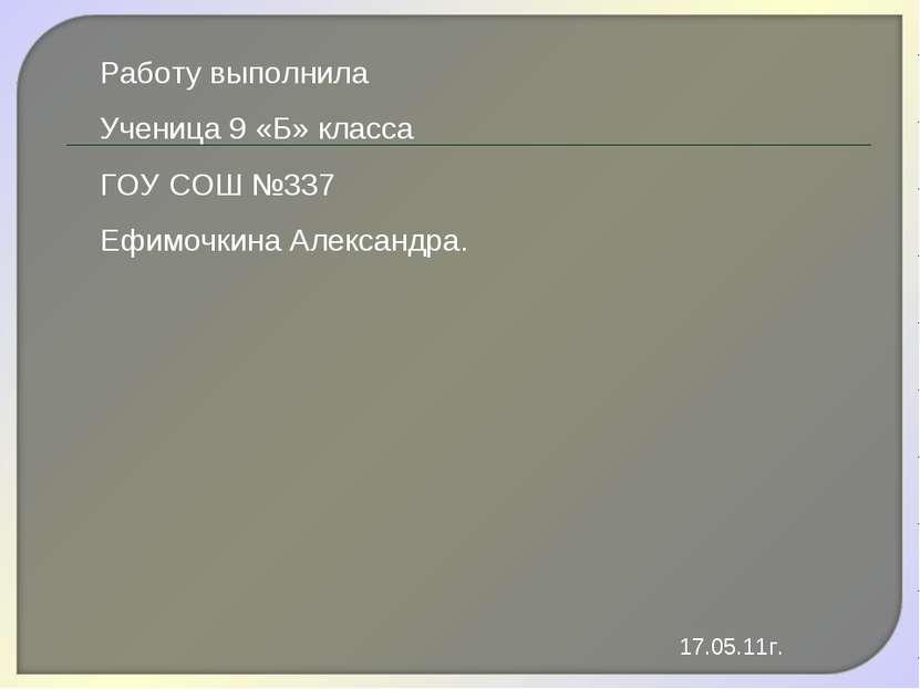 Работу выполнила Ученица 9 «Б» класса ГОУ СОШ №337 Ефимочкина Александра. 17....