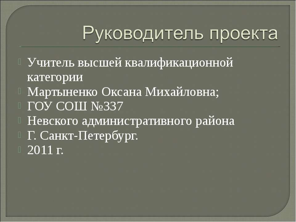 Учитель высшей квалификационной категории Мартыненко Оксана Михайловна; ГОУ С...