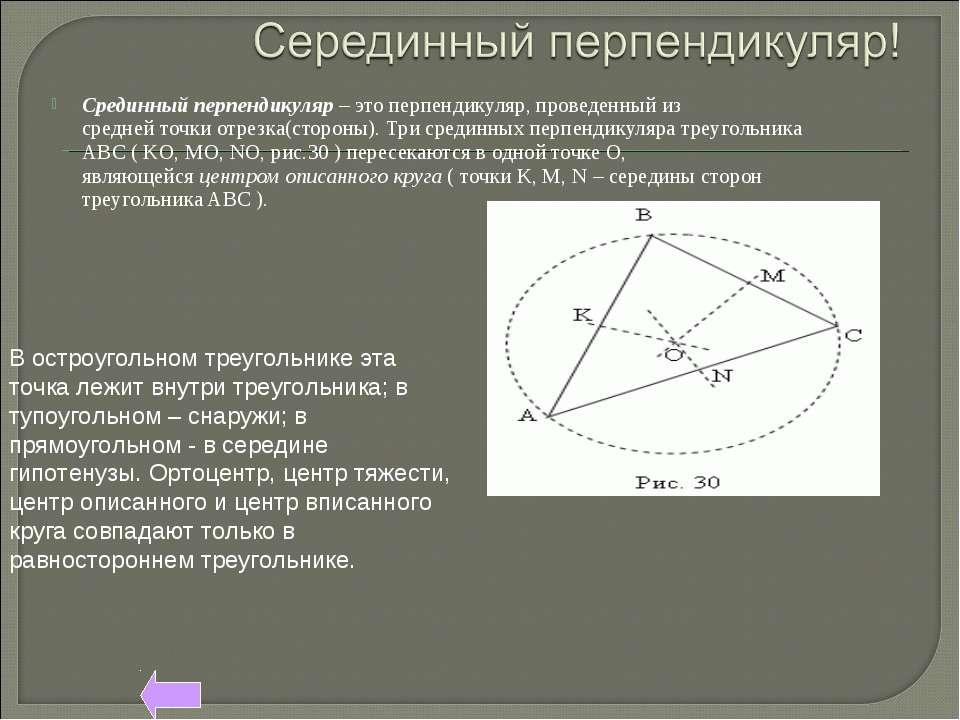 Срединный перпендикуляр– это перпендикуляр, проведенный из среднейточкиотр...