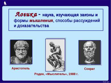 Логика - наука, изучающая законы и формы мышления, способы рассуждений и дока...