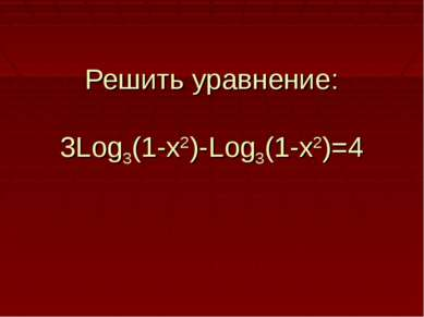 Решить уравнение: 3Log3(1-x2)-Log3(1-x2)=4