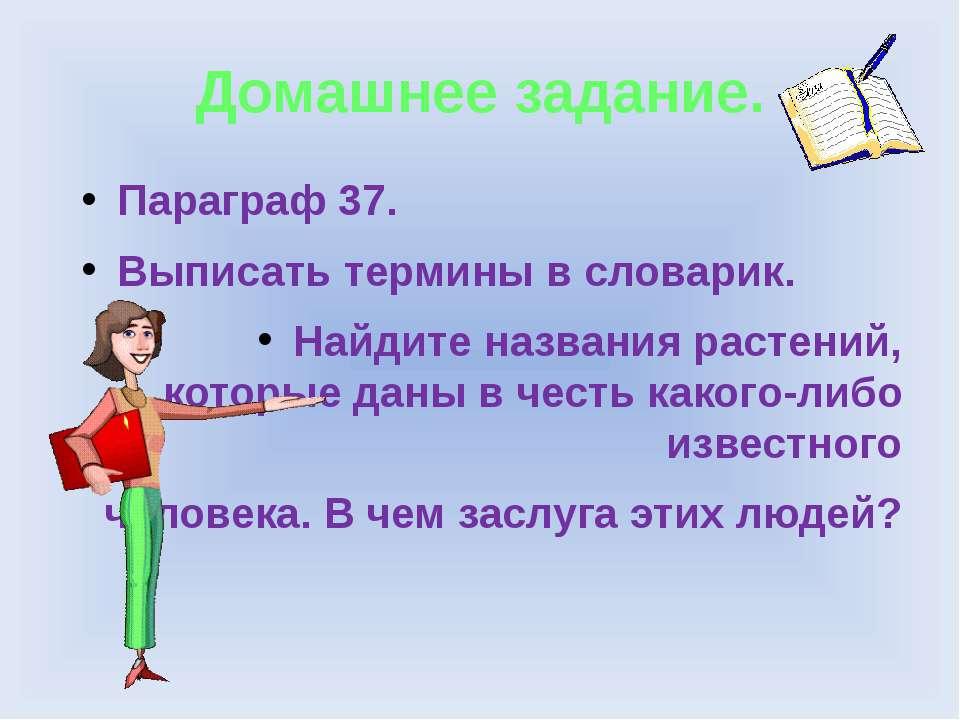 Домашнее задание. Параграф 37. Выписать термины в словарик. Найдите названия ...