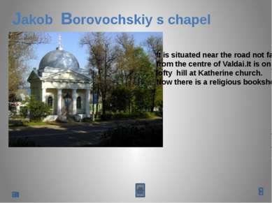 Used sources 1. Сайт города Валдай режим доступа: http://valday.com/ 3.Путево...