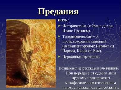 Предания Виды: Исторические (о Жане д'Арк, Иване Грозном). Топонимические – о...