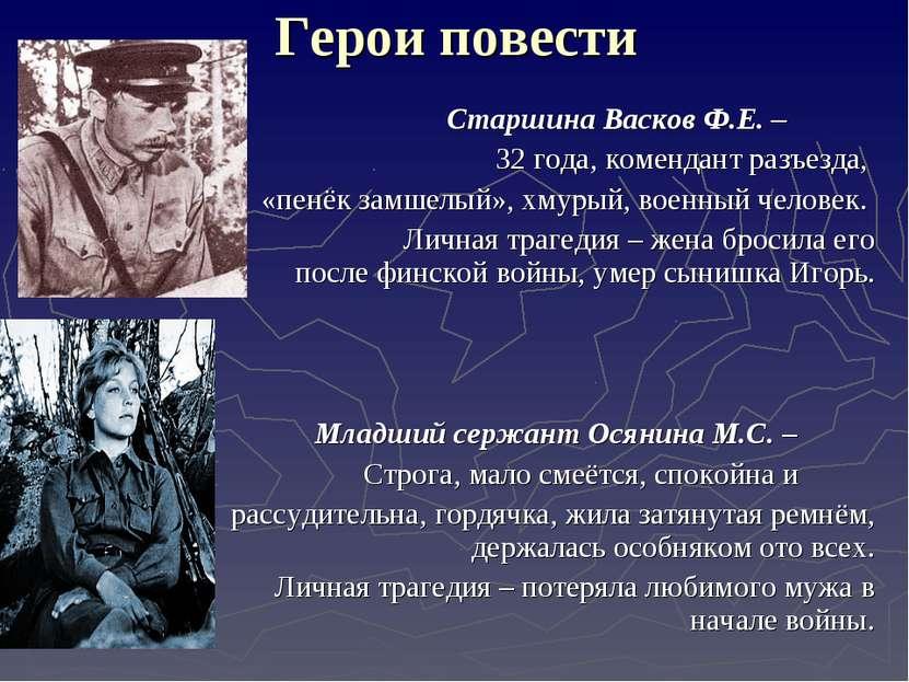 Герои повести Старшина Васков Ф.Е. – 32 года, комендант разъезда, «пенёк замш...