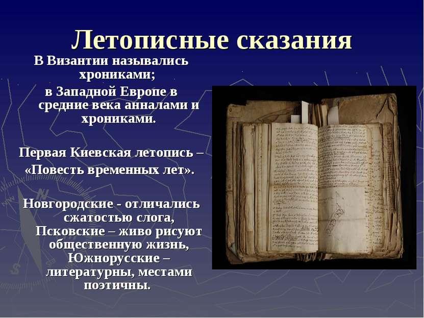 Летописные сказания В Византии назывались хрониками; в Западной Европе в сред...