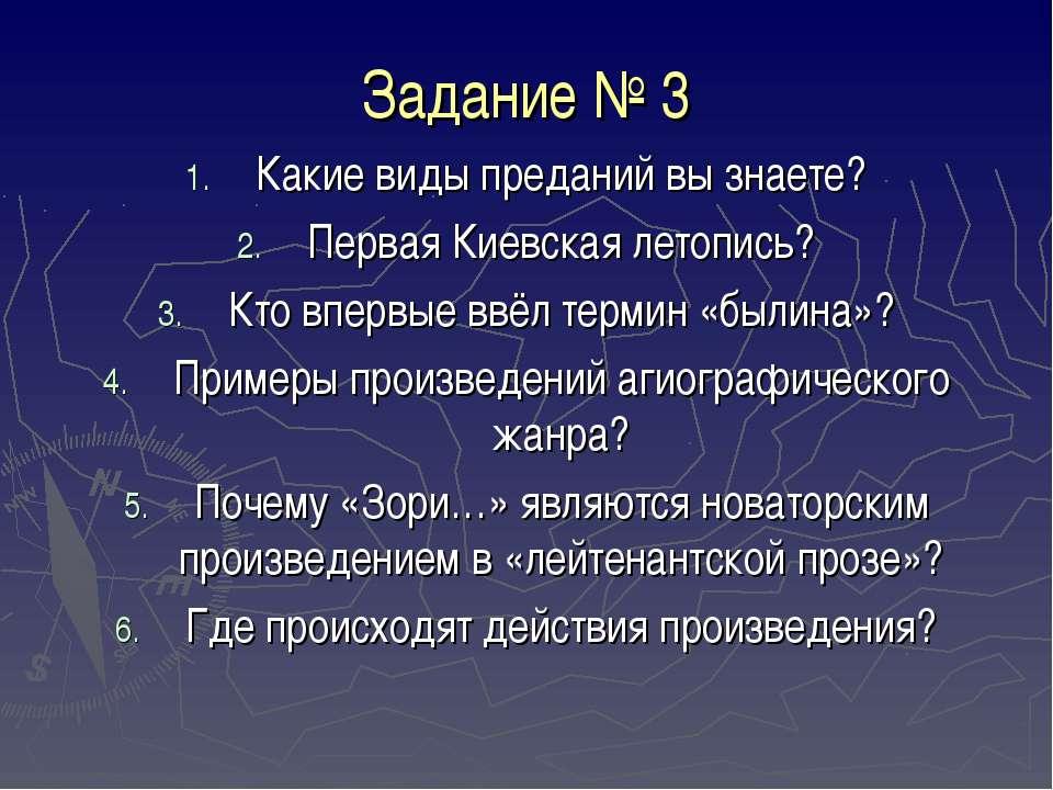Задание № 3 Какие виды преданий вы знаете? Первая Киевская летопись? Кто впер...