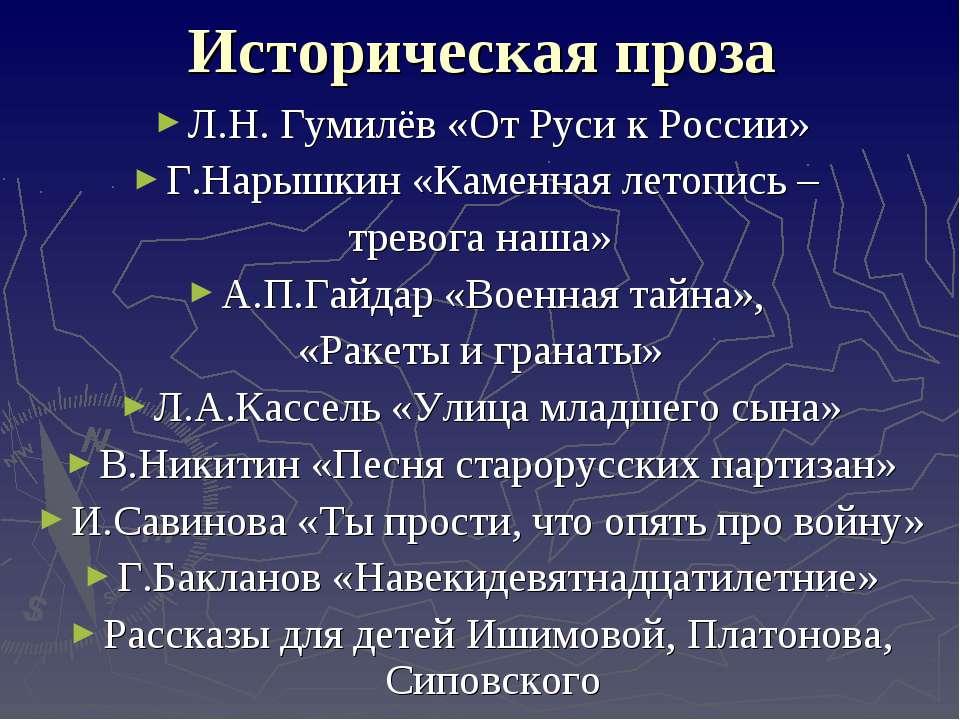Историческая проза Л.Н. Гумилёв «От Руси к России» Г.Нарышкин «Каменная летоп...