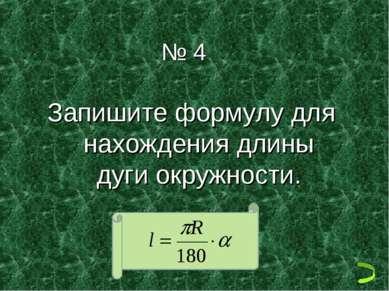 № 4 Запишите формулу для нахождения длины дуги окружности.
