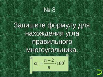 № 8 Запишите формулу для нахождения угла правильного многоугольника.