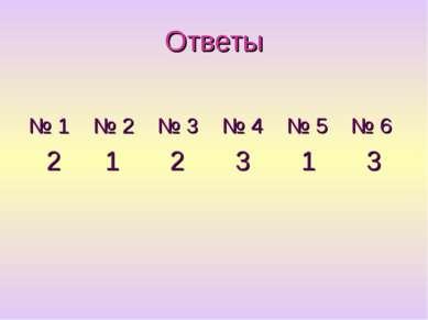 Ответы № 1 № 2 № 3 № 4 № 5 № 6 2 1 2 3 1 3