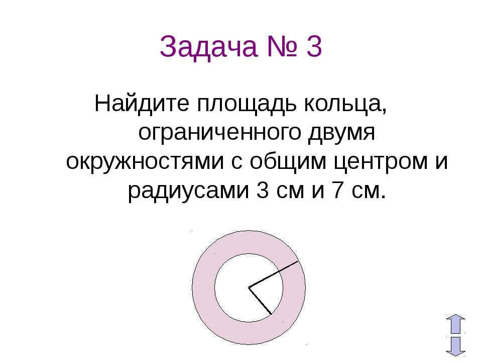 Задача № 3 Найдите площадь кольца, ограниченного двумя окружностями с общим ц...