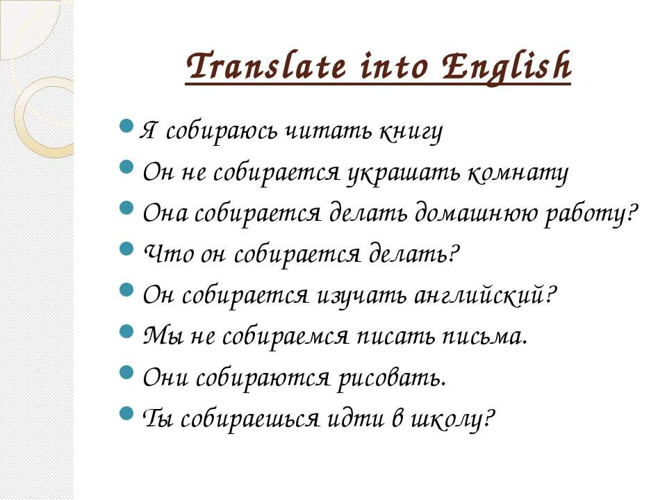 Translate into English Я собираюсь читать книгу Он не собирается украшать ком...