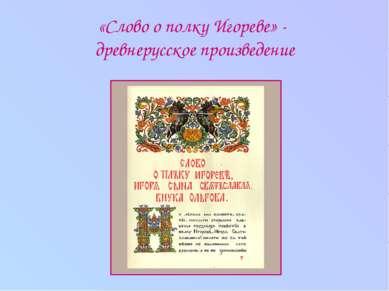 «Слово о полку Игореве» - древнерусское произведение